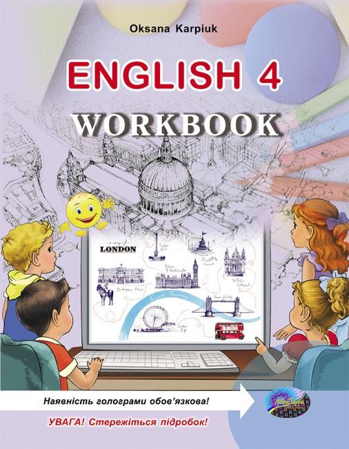 Решебник с английского языка 4 класс оксана карпюк d ntnhflt