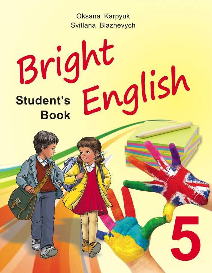 Английский 5 класс оксана карпюк