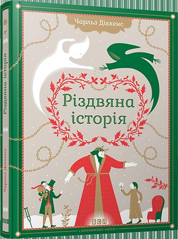 Рождественская история  Укр