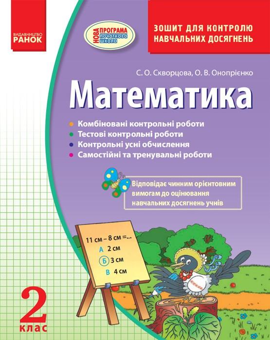 Математика 2 класс Тетрадь для контроля знаний