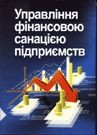 Управление финансовой санацией предприятий Учебное пособие