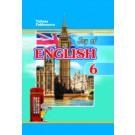 Учебник по английскому языку 6 класс (Пахомова)