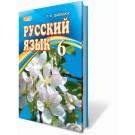 Русский язык 6 класс для ОУЗ с обучением на украинском языке