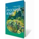 Русский язык 6 кл Учебник (для ОУЗ с обучением на русском языке)