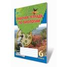 Биология 6 класс Рабочая тетрадь