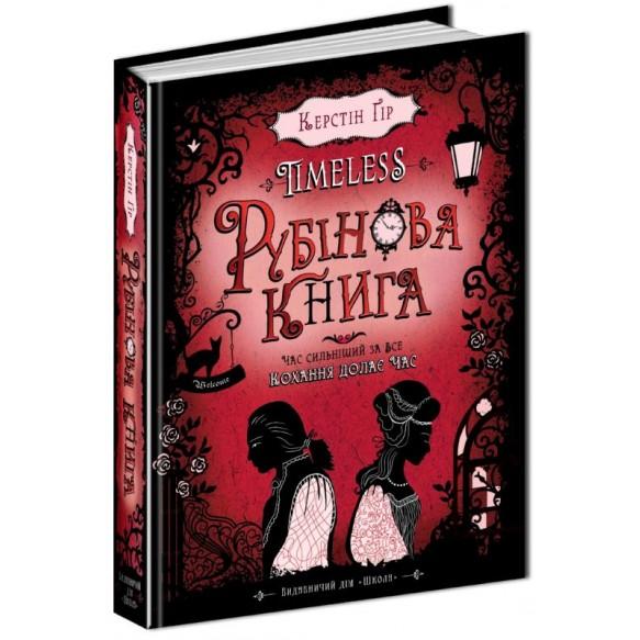 Рубінова книга