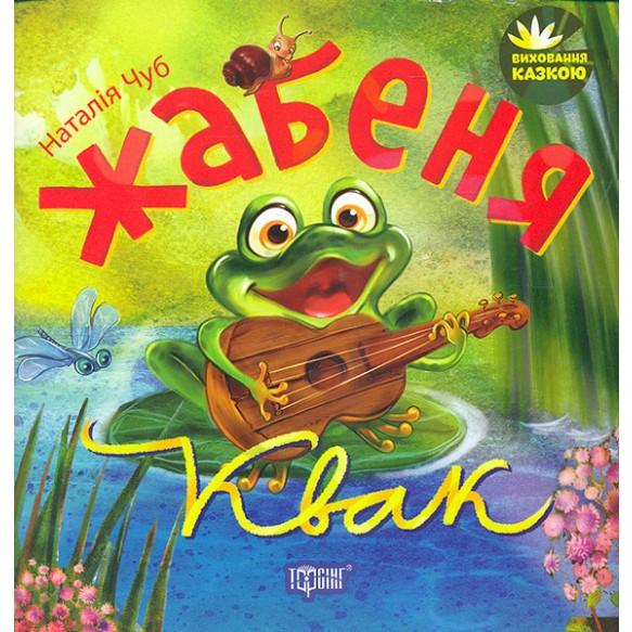 Воспитание сказкой Лягушонок Квак