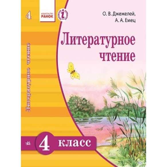 Учебник  Литературное чтение  4 класс Джежелей О.В НОВАЯ ПРОГРАММА