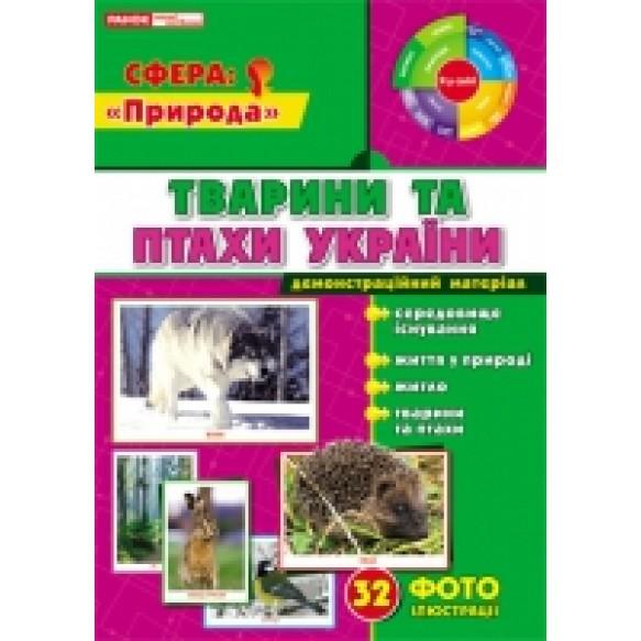 Животные и птицы Украины