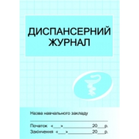Диспансерный журнал