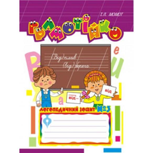 Грамотейка Логопедическая тетрадь №3 для развития устной и письменной речи