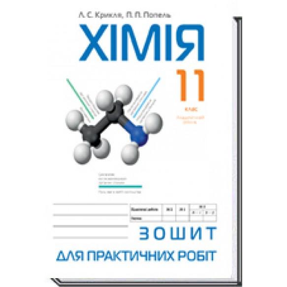 Химия Тетрадь для практических работ 11 класс Академический уровень