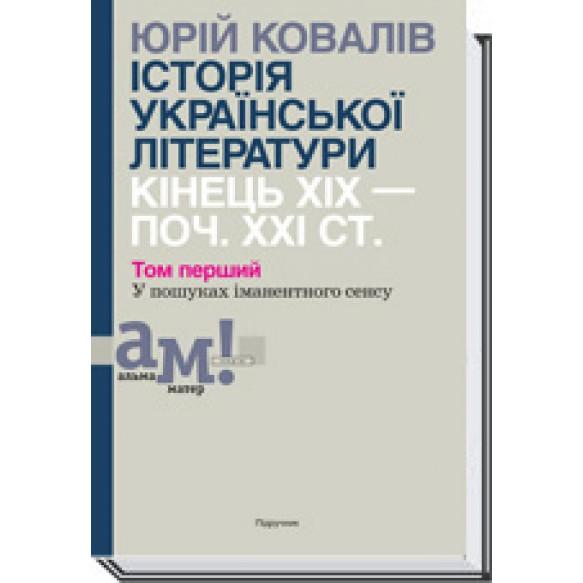 История украинской литературы XIX - XXI вв Том первый