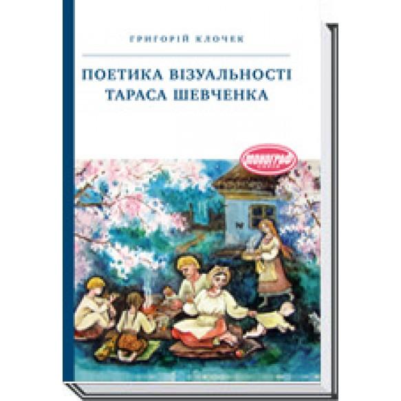 Поэтика визуальности Тараса Шевченко