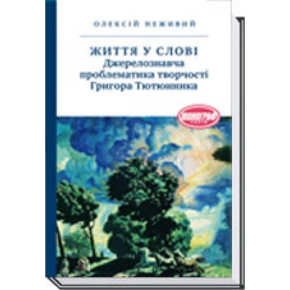Жизнь в слове Источниковедческая проблематика творчества Григора Тютюнника