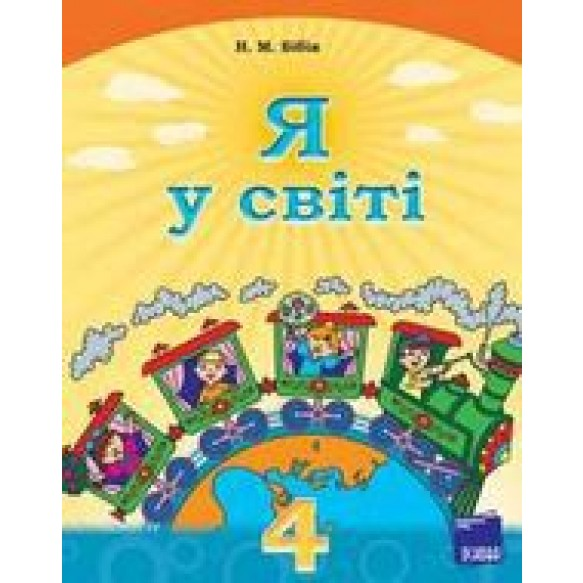 Я в мире 4 класс Учебник Бибик Н.