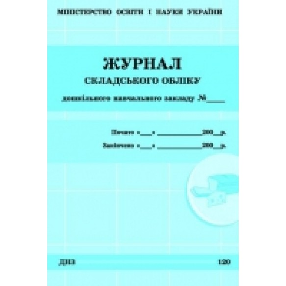 Журнал складского учета