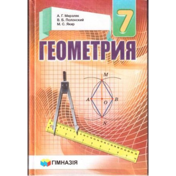 Мерзляк Геометрия 7 класс Учебник