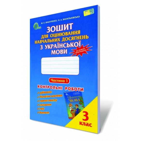 Тетрадь для оценивания учебных достижений по украинскому языку  3 класс в 2-х частях