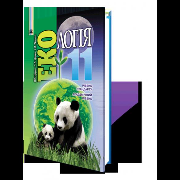 Экология 11 класс Царик Л. Уровень стандарта Академический уровень