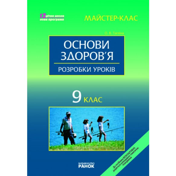 Основи здоров'я. 9 клас Майстер-клас: розробки уроків + календар.план