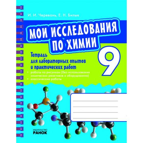 Тетрадь для лабораторных исследований и практических работ  9 класс  Мои исследования по химии