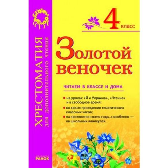Золотой веночек 4 класс Хрестоматия для дополнительного чтения