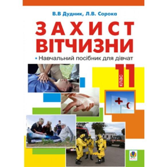Защита Отечества Учебное пособие для девушек 11 класс