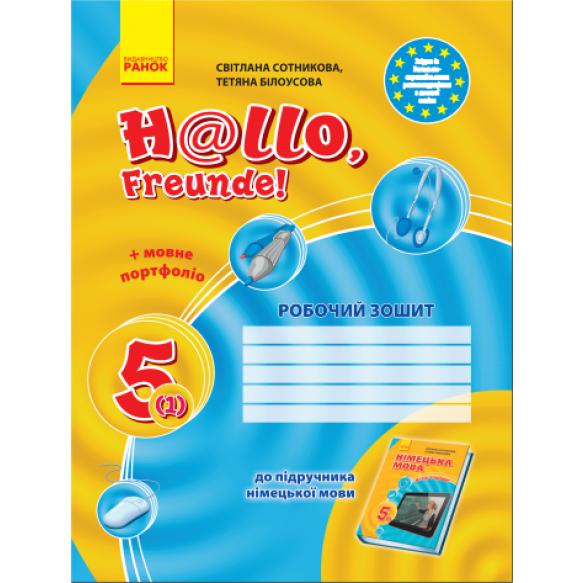 Немецкий язык 5(1) класс Рабочая тетрадь Сотникова