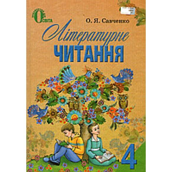 Литературное чтение 4 Савченко Учебник