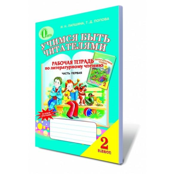 Учимся быть читателями Рабочая тетрадь по литературному чтению 2 класс Ч. 1 и Ч.2.