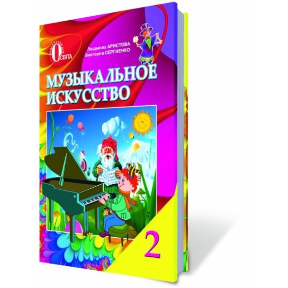 Музыкальное искусство Аристова 2 класс Учебник рус