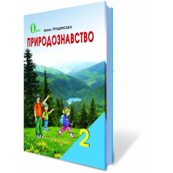 Природоведение 2 класс Грущинская Учебник укр