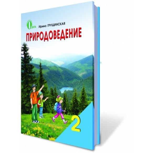 Природоведение 2 класс Грущинская Учебник рус