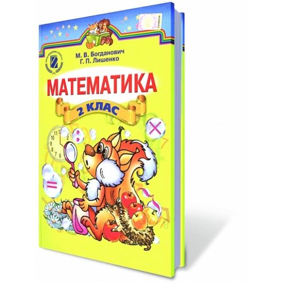 Математика 2 класс Богданович Учебник укр