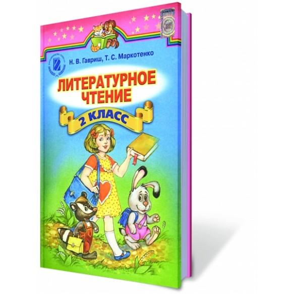 Литературное чтение 2 класс Гавриш Учебник
