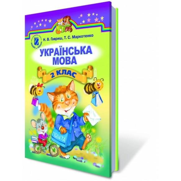 Гавриш 2 класс Украинский язык Учебник для рус.школ