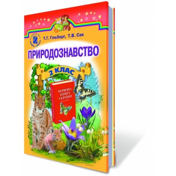 Природоведение 2 класс Гильберг Учебник
