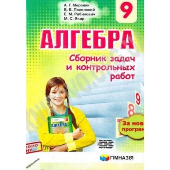 "Мерзляк Сборник задач Алгебра 7 класс ""Гимназия"" (рус)"
