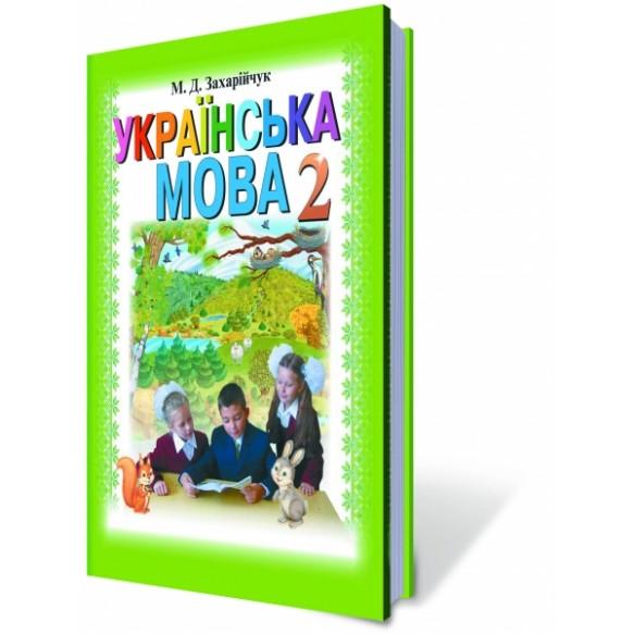 Украинский язык 2 Захарийчук Учебник