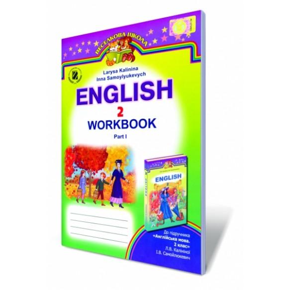 Английский язык 2 кл Рабочая тетрадь ч 1 и ч 2 для спец  школ с углубленным изучением английского языка