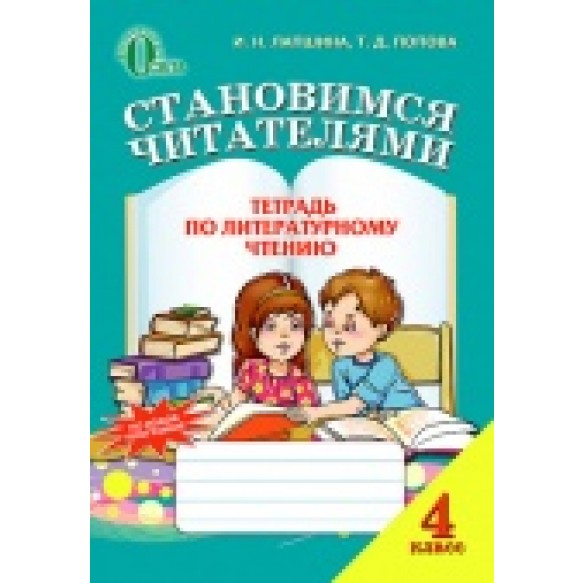 Лапшина Становимся учителями Зошит з літературного читання 4 клас