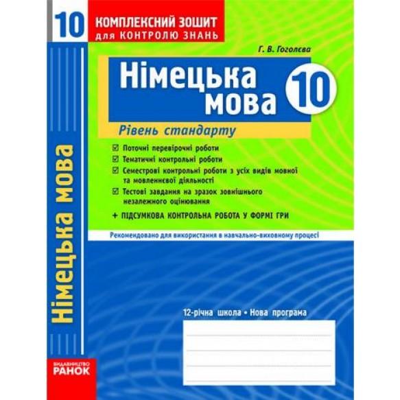 Немецкий язык 10 класс Рабочая тетрадь для контроля знаний Уровень стандарта