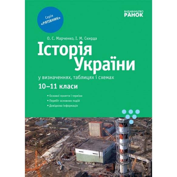Спасатель История Украины в определениях таблицах и схемах для учеников 10-11 классов
