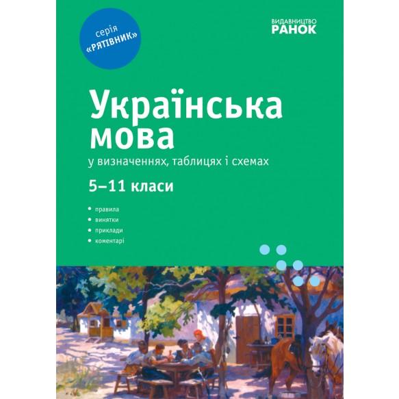 Украинский язык в определениях таблицах и схемах 5-11 классы