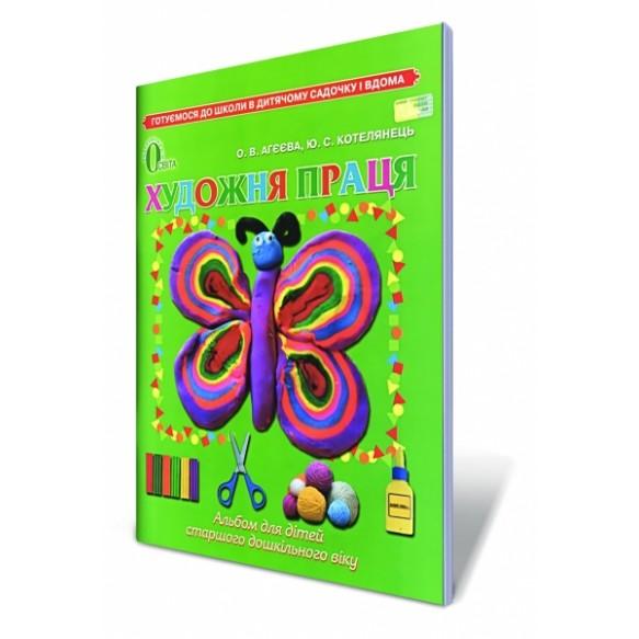 Художественный труд Альбом для детей старшего дошкольного возраста