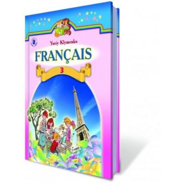 Генеза Французский язык 3 класс