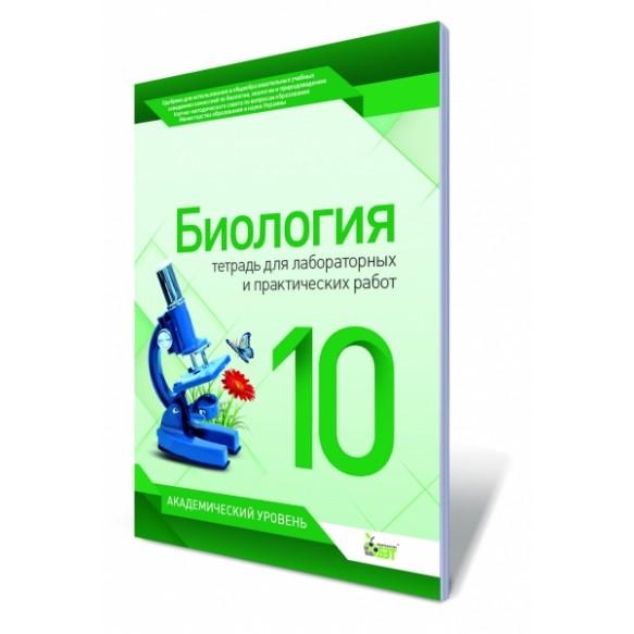 Биология 10 класс Тетрадь для лабораторных и практических работ