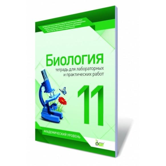 Биология 11 класс Тетрадь для лабораторных и практических работ