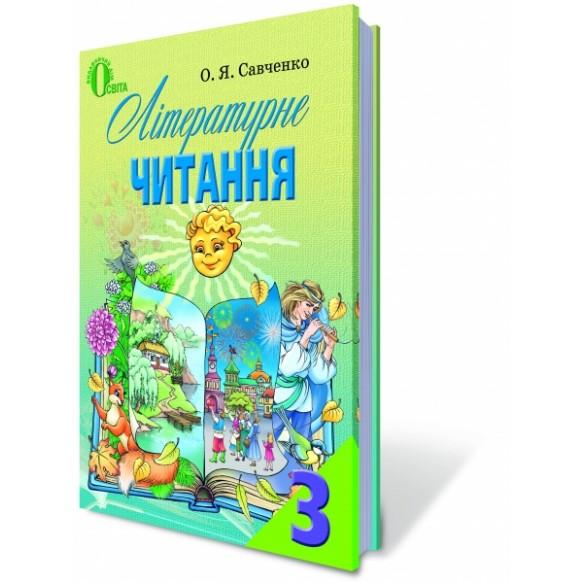 Литературное чтение 3 Савченко Учебник